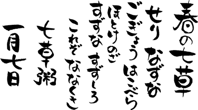 春の七草の詩